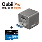 Qubii Pro備份豆腐專業版 + lexar 記憶卡 128GB