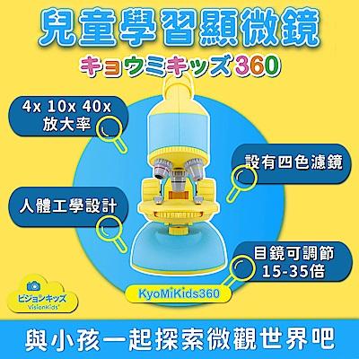 日本VisionKids Kyomikids360 兒童學習顯微鏡
