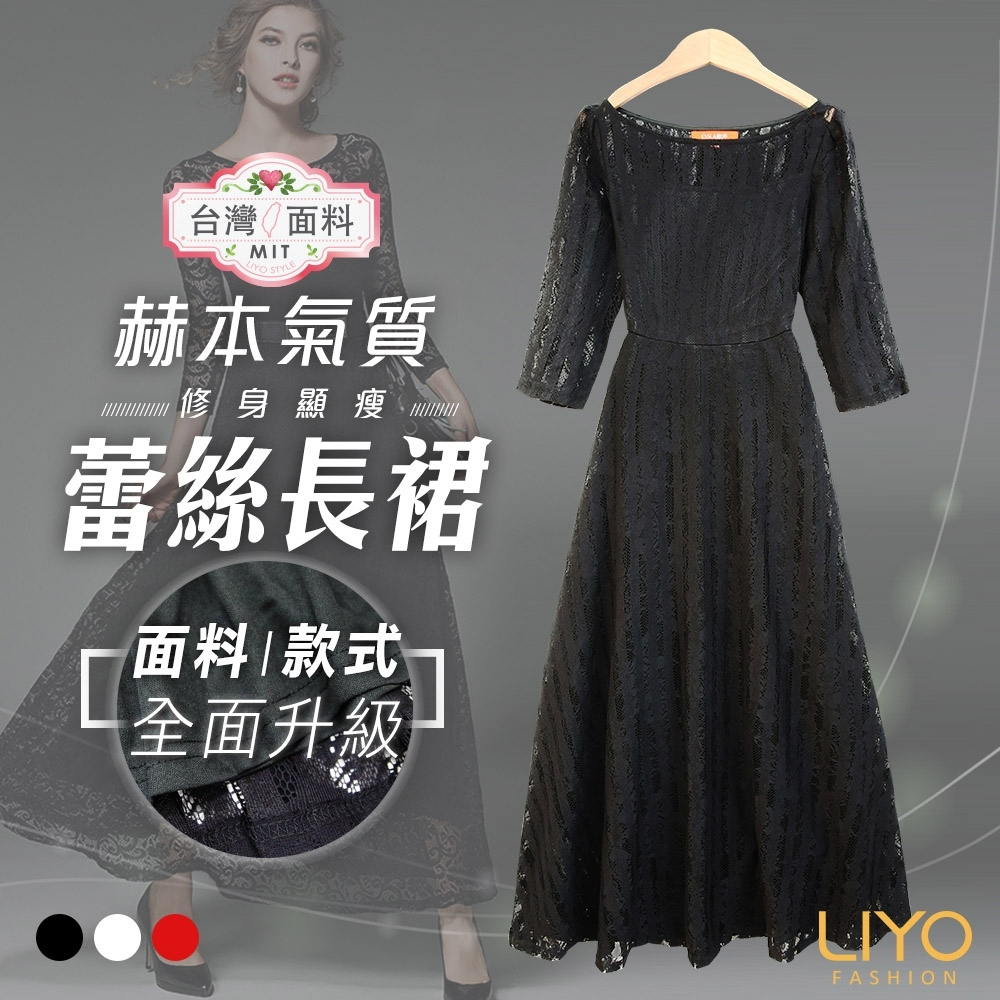洋裝-LIYO理優-蕾絲鏤空迷人修身顯瘦長洋裝