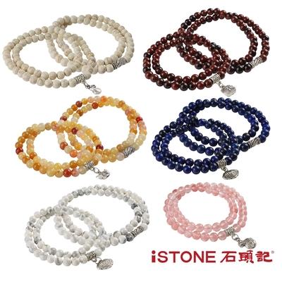石頭記 雙圈手鍊 設計師經典-鎏金歲月情人獻禮套組 多材質選