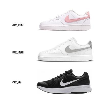 【時時樂限定】NIKE 女休閒.慢跑鞋(多款任選)