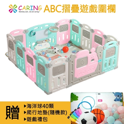 【Caring】兒童ABC摺疊遊戲安全圍欄(超值14片裝 感統/認知學習遊戲圍欄)