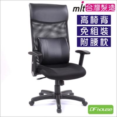 DFhouse事事我發高級多功能電腦椅 辦公椅 PU成型泡綿 66*55*114-124