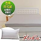 (透氣床枕組)LooCa 超透氣彈力8cm記憶床墊(灰)+純白舒眠枕x2-加大6尺