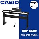CASIO CDP-S100數位鋼琴黑色款(含架、椅、踏、罩、耳、燈 )