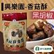 【新社農會】興樂園-香菇酥-黑胡椒 (90g / 包  x3包) product thumbnail 1