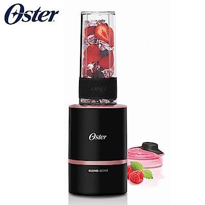 美國OSTER Blend Active隨我型果汁機(玫瑰金)