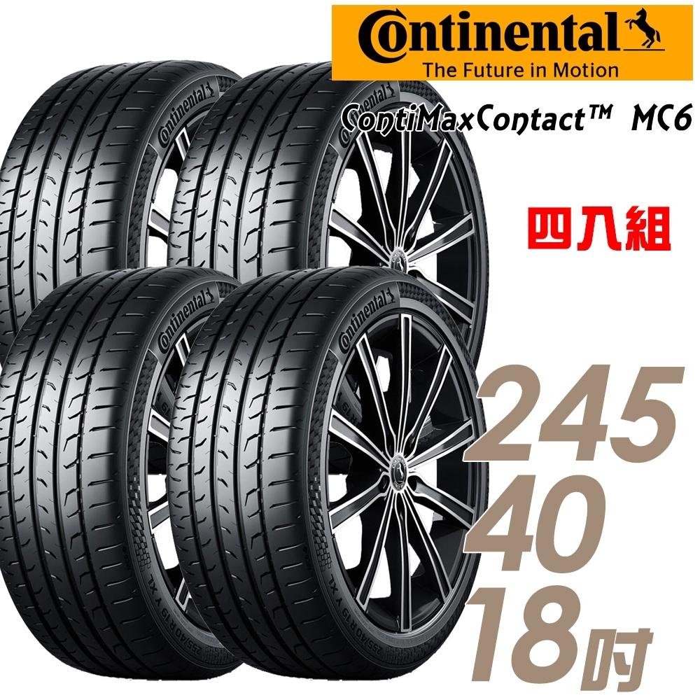 【馬牌】ContiMaxContact 6 MC6 運動操控輪胎_四入組_245/40/18