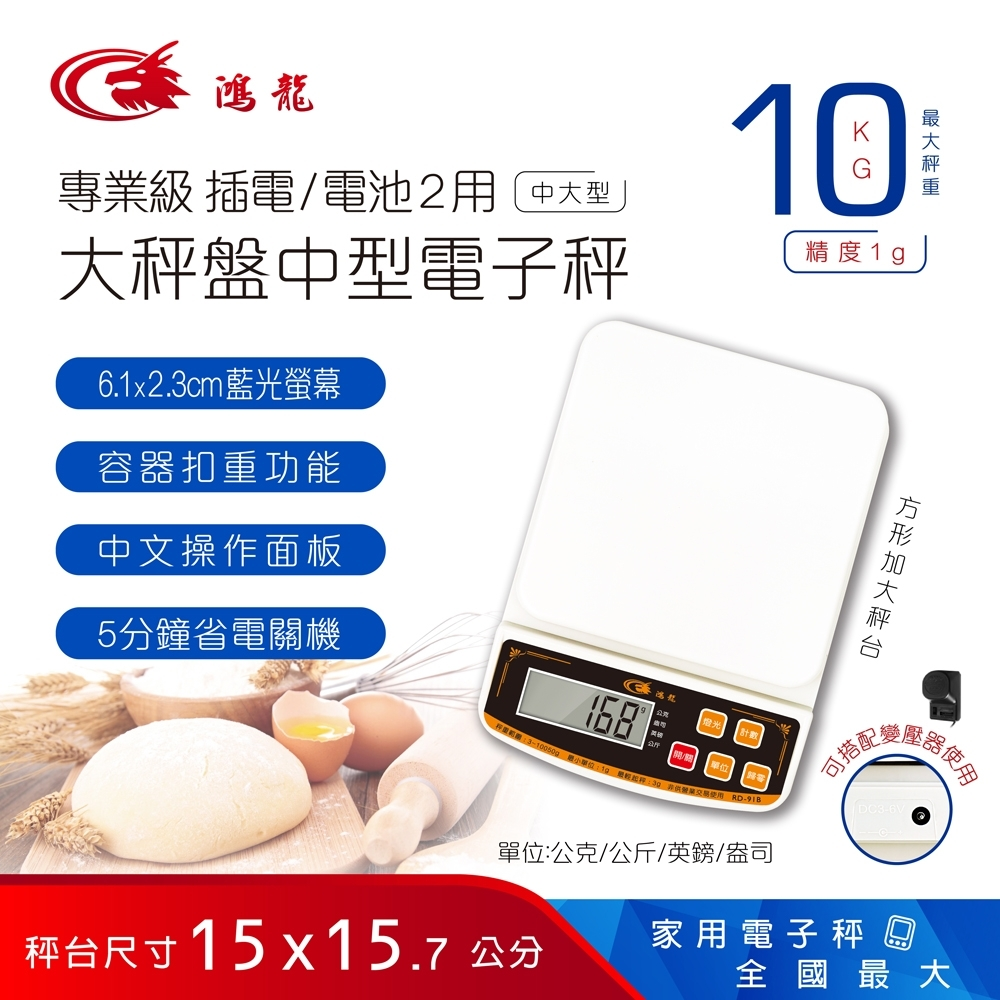 【鴻龍】RD-91B 專業級大秤盤中型電子秤、家用秤、料理秤、廚房秤、烘培秤