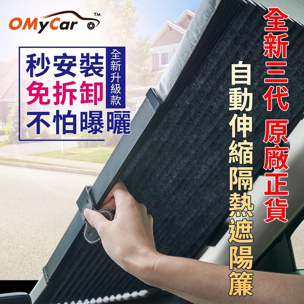 【OMyCar】全新三代 升級款 原廠正貨 汽車自動伸縮隔熱遮陽簾-快 遮陽板 前檔遮光 車窗遮陽 防曬隔熱