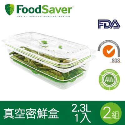美國FoodSaver-真空密鮮盒1入(特大-2.3L)[2組/2入]