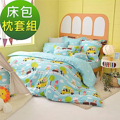義大利Fancy Belle X Malis 一起郊遊趣 雙人純棉床包枕套組