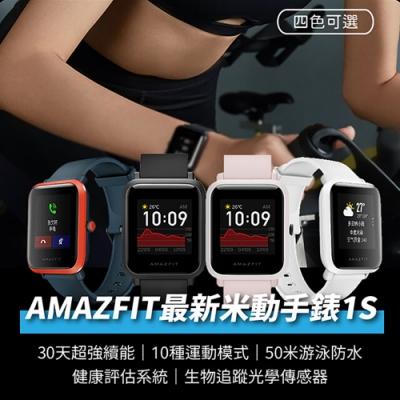 小米最新華米米動手錶1S