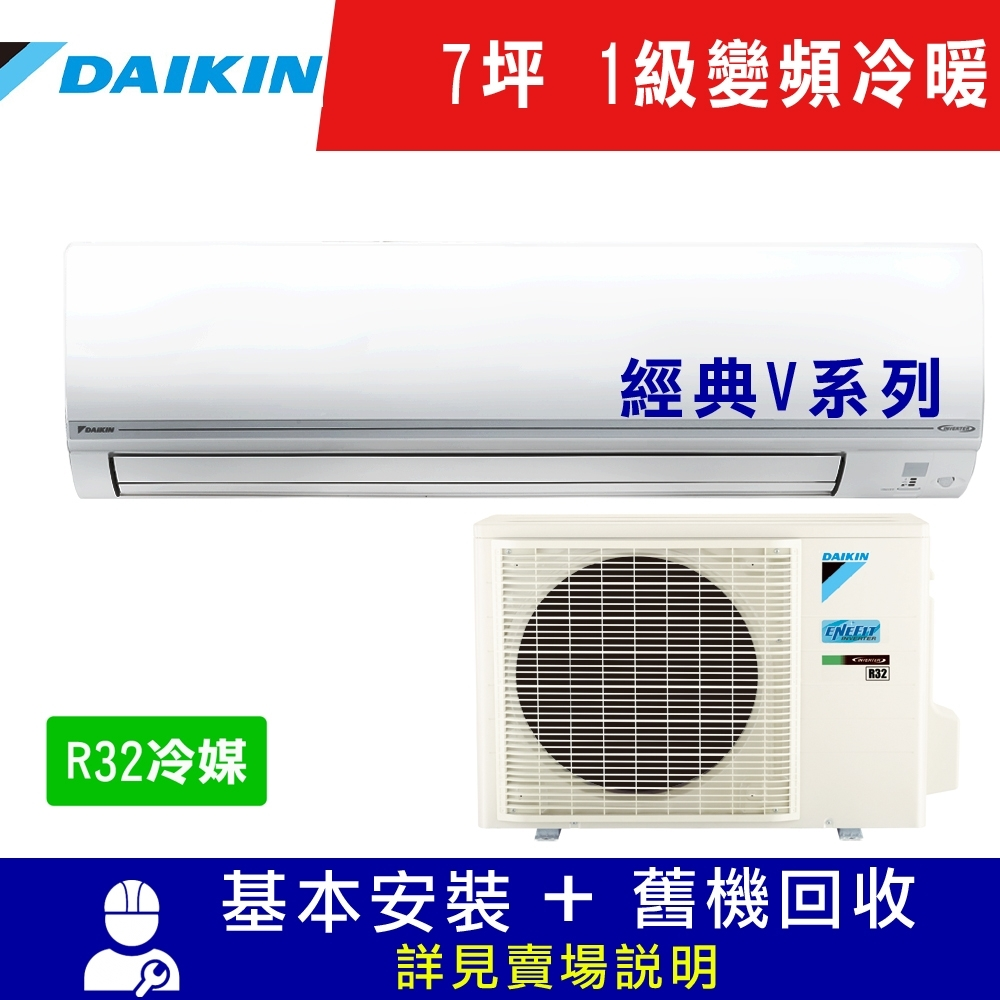 DAIKIN大金 7坪 1級變頻冷暖氣 RHF40VVLT/FTHF40VVLT 經典V系列 R32冷媒