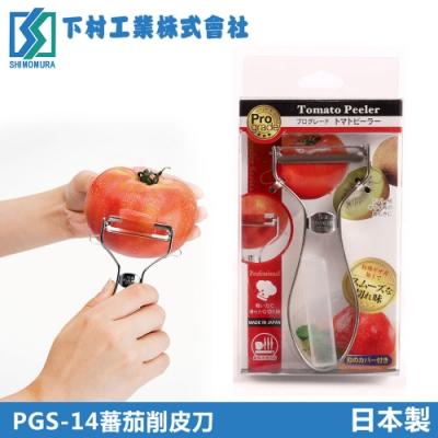 下村工業 番茄不鏽鋼削皮刀(日本製)