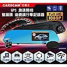 CARSCAM行車王 GS9110 GPS測速防眩光雙鏡頭行車記錄器-單機-急速配