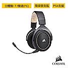 【CORSAIR海盜船】HS70 無線7.1環繞聲道電競耳機 |SE