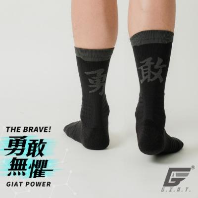 GIAT台灣製抗菌消臭機能運動襪(勇敢聯名款)-灰字