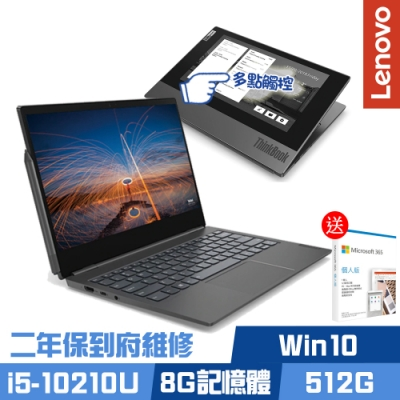 (M365組合)Lenovo ThinkBook Plus 13.3吋雙螢幕筆電 i5-10210U/8G/512G PCIe SSD/Win10/ThinkPad/二年保到府維修