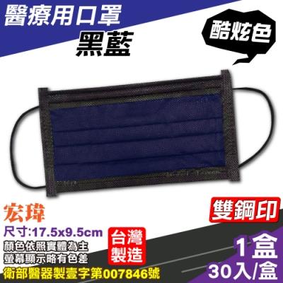宏瑋 醫療口罩 (黑藍) 30入/盒