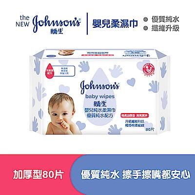 嬌生嬰兒純水柔濕巾(加厚型)80片x12入/箱