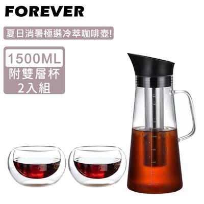 日本FOREVER 耐熱玻璃冷泡茶/冷萃咖啡杯壺組-1500ml附雙層杯2入組