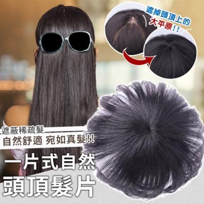 EZlife一片式自然頭頂髮片