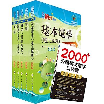 108年台電公司新進僱用人員(養成班)招考(配電線路維護)套書(贈英文單字書、題庫網帳號、