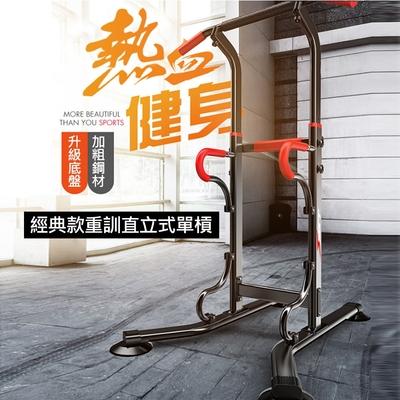 【X-BIKE 晨昌】經典款重訓直立式單槓/雙槓/引體向上/肌力訓練/伏地挺身 (吸盤底座/高度六檔可調) 50500