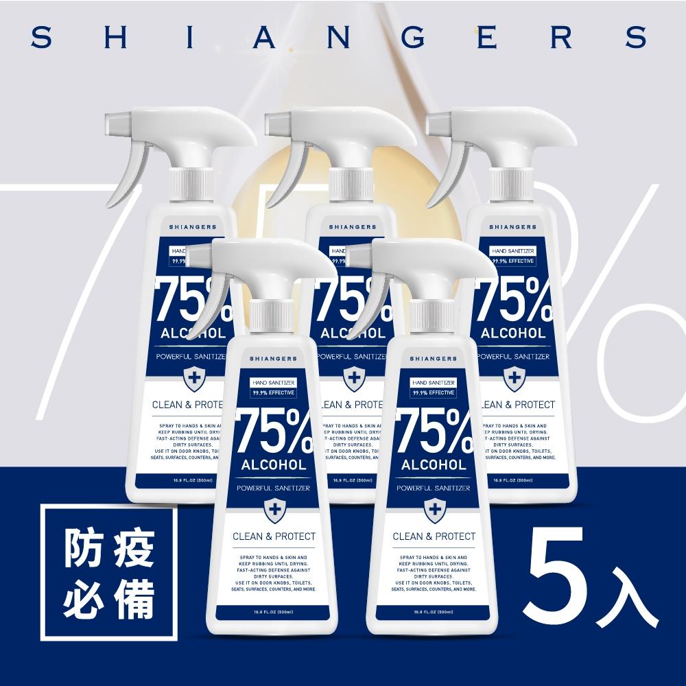 香爵Shiangers 用力噴好安心 75%酒精乾洗手 ─ 藍色瓶500ml*5 防疫必備