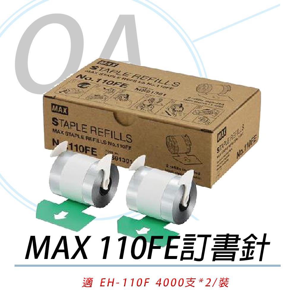 美克司 MAX NO.110FE 電動釘書針 EH-110F專用 4000pcs 2入/盒
