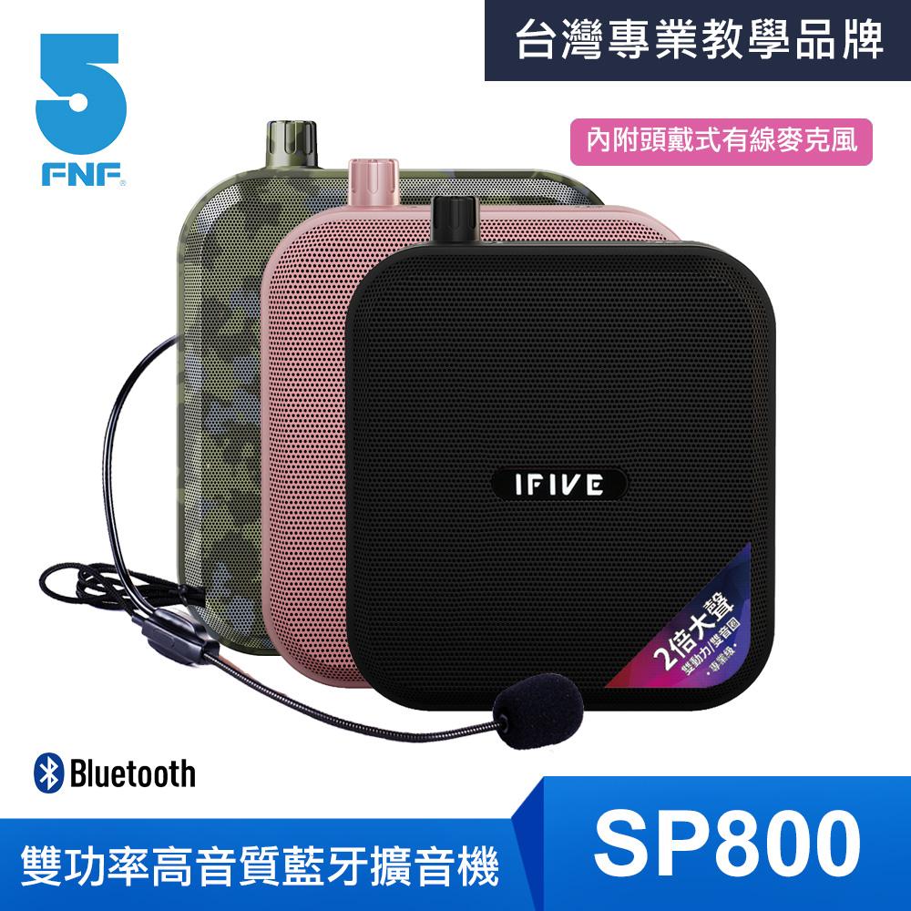 【ifive】雙功率專業教學擴音器(附頭戴式麥克風)