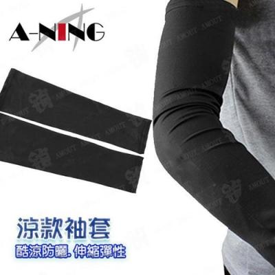 【A-NING】彈性 萊卡 涼款 袖套(抗UV防曬│透氣排汗│生存遊戲│機車│單車│自行車)