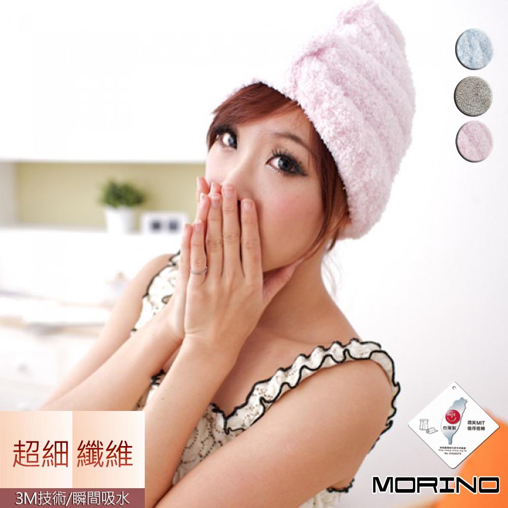 超細纖維美容護髮帽  MORINO摩力諾