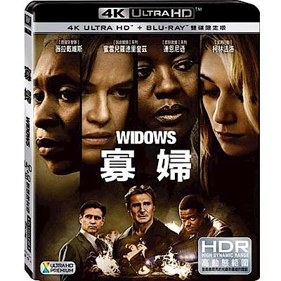 寡婦 4K UHD+BD 雙碟限定版