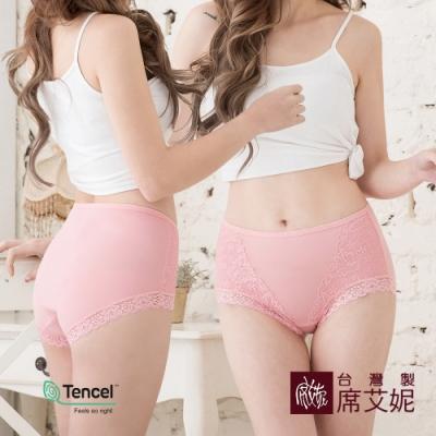 席艾妮SHIANEY 台灣製造(5件組)高腰蕾絲無痕褲腳 天絲棉質內褲