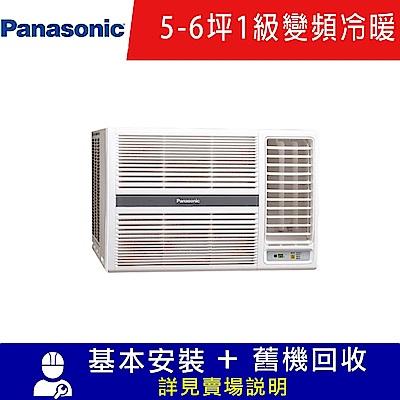 Panasonic國際牌 5-6坪 1級變頻冷暖右吹窗型冷氣 CW-P36HA2 R32冷媒