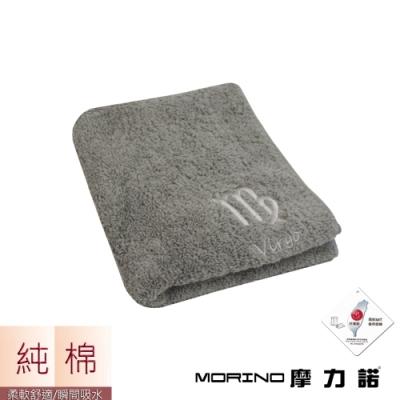 MORINO摩力諾 個性星座毛巾-處女座-尊榮灰
