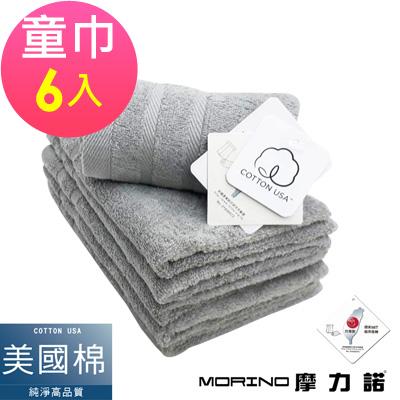 美國棉鬆撚素色緞條童巾(超值6件組)  MORINO摩力諾