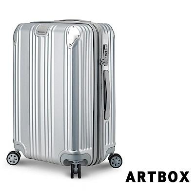 【ARTBOX】嵐悅林間 20吋平面V槽抗壓霧面可加大行李箱 (銀色)