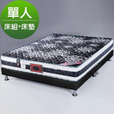 Homelike 雷伊立體車花獨立筒床組-單人3.5尺(二色)
