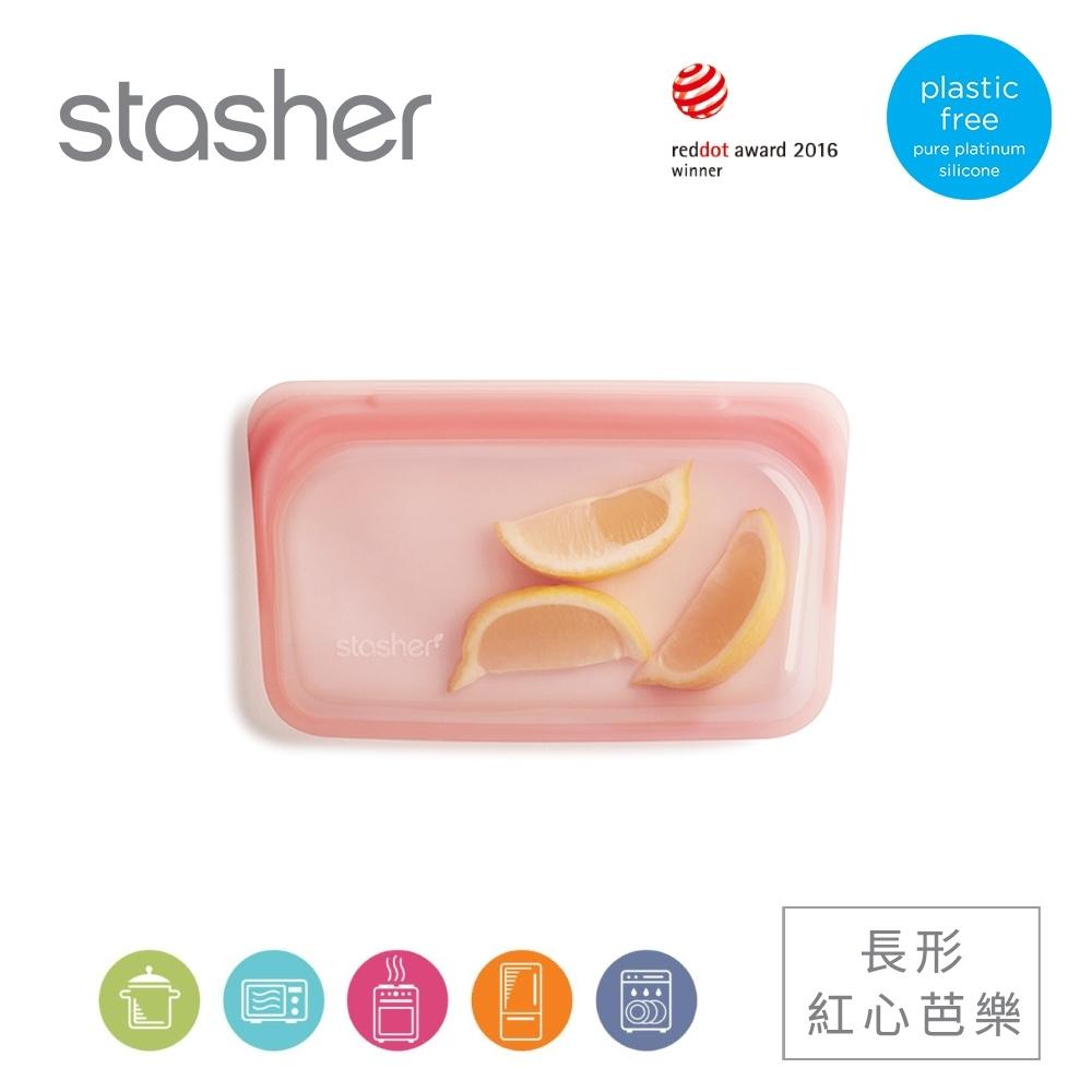 美國Stasher 長形白金矽膠密封袋-紅心芭樂