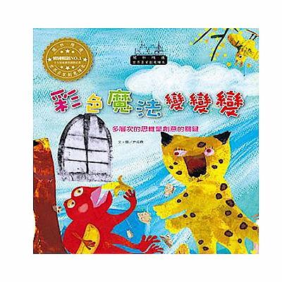 閣林 波隆那插畫獎-彩色魔法變變變(1書1CD)