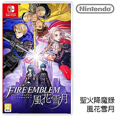 (預購) 任天堂 Switch 聖火降魔錄 風花雪月
