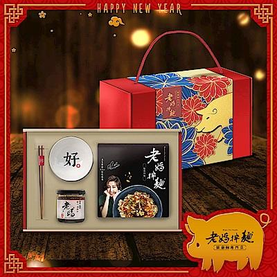 老媽拌麵 豬年賀歲禮盒 (綜合拌麵+香辣油+陶瓷碗筷組)