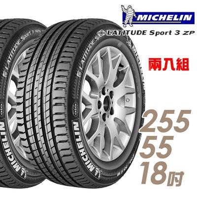 【米其林】LATITUDE Sport 3 ZP 109V 失壓續跑輪胎_二入組_255/55/18