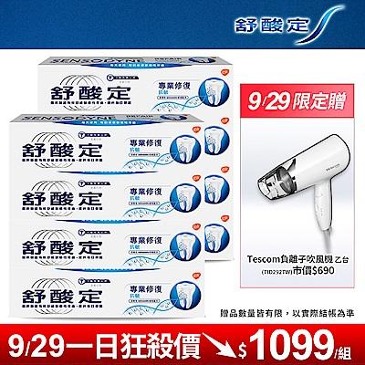 [5+3入送吹風機]舒酸定 專業修復抗敏牙膏100g*5+3入-此組合共8入
