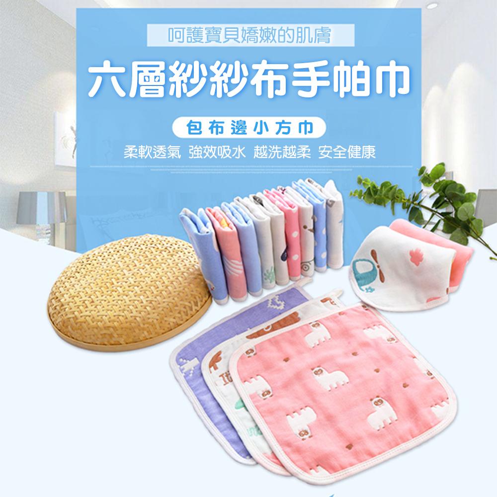 Wa-Q-六層紗紗布手帕巾12入(款式顏色隨機出貨)
