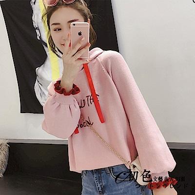 純色刺繡連帽毛衣-共2色(F可選)    初色