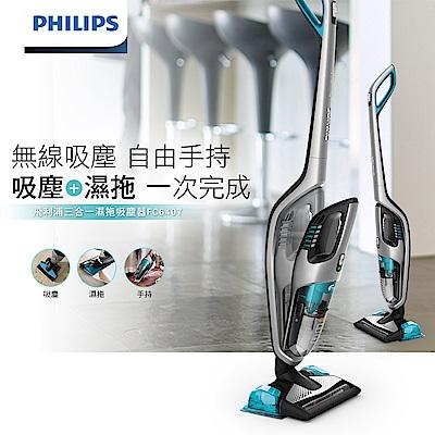 Philips飛利浦3合1無線拖地吸塵器FC6407